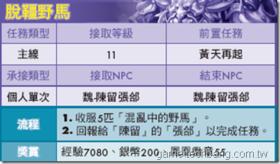 【火鳳三國】【火鳳三國】任務大全-魏國LV11~20