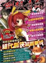 【劍狐傳奇】【最新攻略本】官方授權攻略本-劍狐傳奇