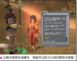 【劍狐傳奇】【劍狐傳奇】主線任務列表