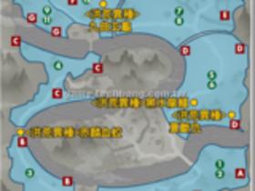 【劍狐傳奇】【劍狐傳奇】地圖與怪物-九曲溝