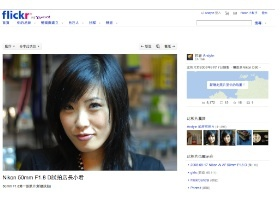 Flickr新改版,把相片增大30%