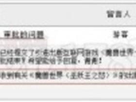 【魔獸世界(舊)】[轉錄] 新聞出版總署稱未收到巫妖王之怒審批申請