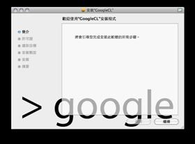怕了吧,我用命令列玩Google