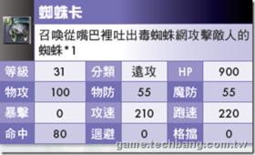【魔卡英雄】【魔卡英雄】卡魔卡片列表-LV31~40