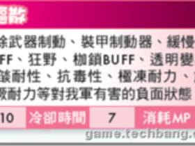 【魔卡英雄】【魔卡英雄】技能-BUFF狀態類
