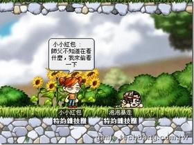 【楓之谷】【植物成語】移花接木