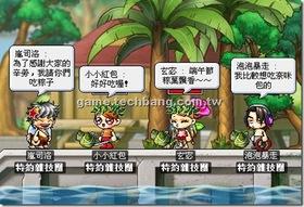 【楓之谷】【歡慶端午節】黑心粽子