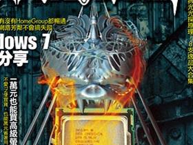 PCADV 72期出刊報告