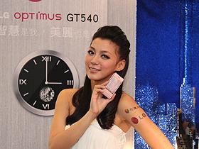 LG opTimus GT540 再拗的女人都動了凡心