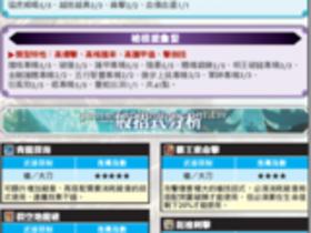 【玄武豪俠傳】【玄武豪俠傳】4大職業養成秘笈-軍神