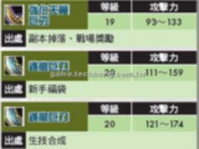 【玄武豪俠傳】【玄武豪俠傳】武防道具大百科-劍俠武器