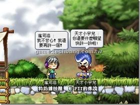 【楓之谷】【楓谷童話】神燈 PART2