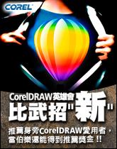CorelDRAW英雄會,推薦拿獎金!