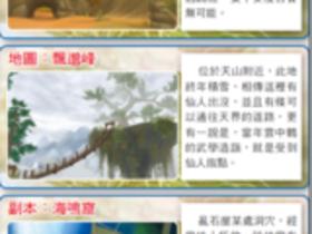 【劍狐傳奇】【劍狐傳奇】二轉開放改版爆料