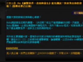 【魔獸世界(舊)】智凡迪:4.0BETA...真的很快就要到了!