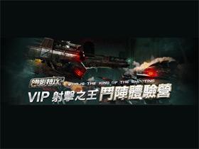 【鐵影特攻】《鐵影特攻 Online》26日VIP菁英測試