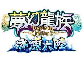 【夢幻龍族傳說 Online】《夢幻龍族online》「冰凍大陸」25日登場