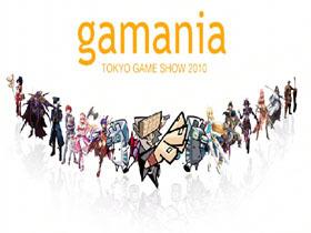 【遊戲產業情報】迎接2010東京電玩展 遊戲橘子8款全新力作蓄勢待發