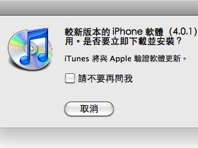 iOS 4.0.1 for iPhone和iOS 3.2.1 for iPad更新開放下載