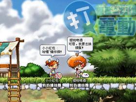 【楓之谷】櫻桃變髮