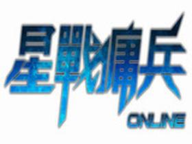 【星戰傭兵】首波菁英測試即將展開