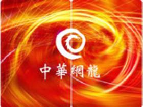 【遊戲產業情報】中華網龍系列遊戲中秋節歡慶活動繽紛登場