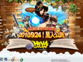 【HEVA黑貓】9月24日萬人公測正式啟動!