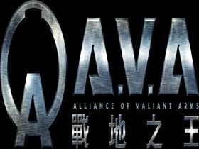 【A.V.A戰地之王】A.V.A正式命名《戰地之王》 形象官網同步開放