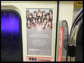 【掌機與手機遊戲】AKB48推出PSP的【終極戀愛妄想遊戲】與廣大歌迷墜入虛擬戀情中 當紅團員化身捷運美少女全台北走透透