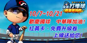 【全民打棒球】推出雙星改版為中華隊加油