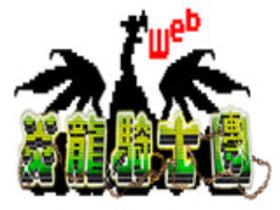 【炎龍騎士團Web】全新玩法《web炎龍騎士團》10月6日榮耀封測 MyCard、虛寶獎勵大方送