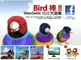 【硬體相關】加入小鳥家族粉絲團 上傳照片拿大獎