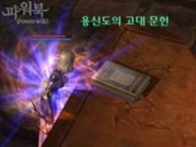 【AION 2.0】上級烙印任務攻破