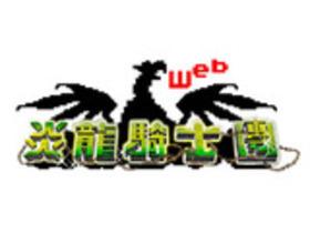 【炎龍騎士團Web】10月27日重鎮登場
