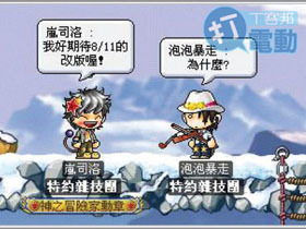 【楓之谷】【最新職業影武者】影5者