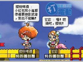 【楓之谷】【最新職業影武者】雙刀大賊-櫻桃