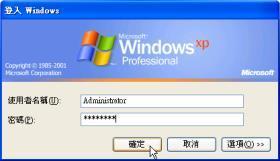 忘記XP密碼怎麼辦?教你3分鐘破解登入密碼