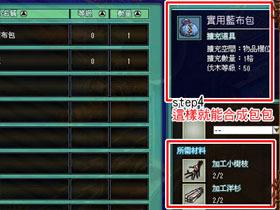 【聖劍】合成系統介紹