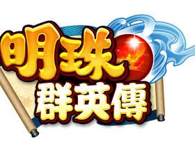 【明珠群英傳】「遊戲新幹線」與「北京掌上明珠公司」首度合作