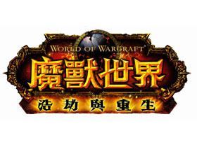 【魔獸世界】《魔獸世界:浩劫與重生》公布全球上市活動