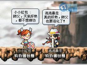 【楓之谷】最消暑的職業