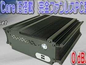 只要有錢,Core i5準系統也能無風扇