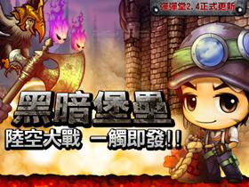 【彈彈堂】《彈彈堂》最新版本「黑暗堡壘」元月11日席捲全台