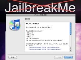 iPhone iOS 4.0.2補漏洞順便抓逃獄