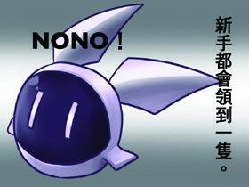 【賽爾號】獨家漫畫-新手上路:NONO,新手的好朋友