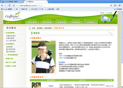 GolfHome 高爾夫球互動網