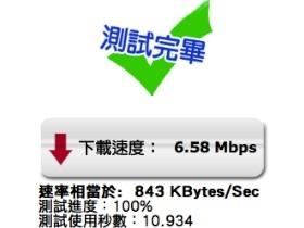 你覺得台灣的網路很慢嗎?