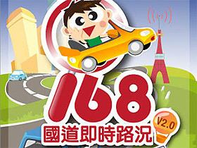 用手機掌握國道路況:i68國道資訊 Live