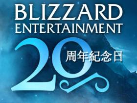 【魔獸世界】一個史詩級的紀念日:暴雪20歲了!