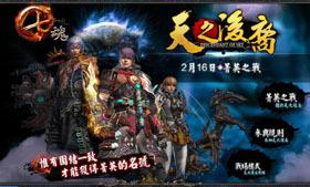 【七魂】考驗公會的團結,全新資料片《七魂Online:天之後裔》氣勢磅礡的菁英之戰!
